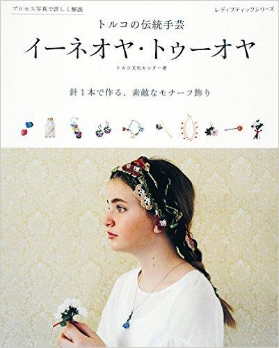 手芸の本のお知らせ_f0207531_14212493.jpg