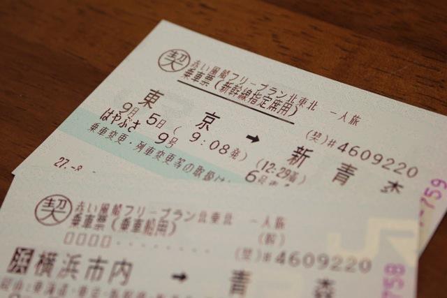 【青森駅前】青森旅行 - 1 -_f0348831_18253052.jpg