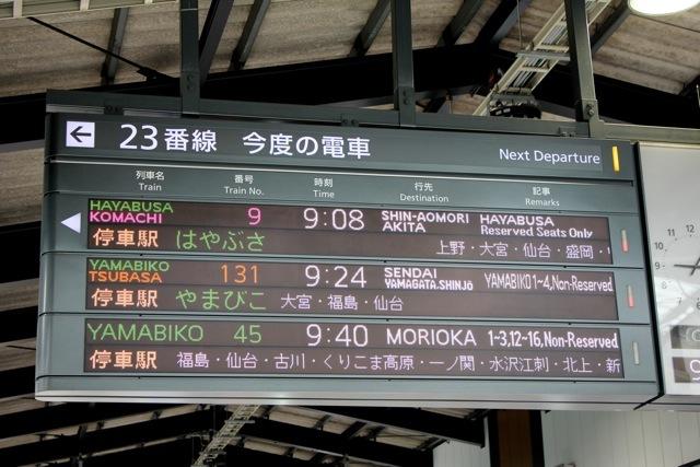 【青森駅前】青森旅行 - 1 -_f0348831_18263634.jpg