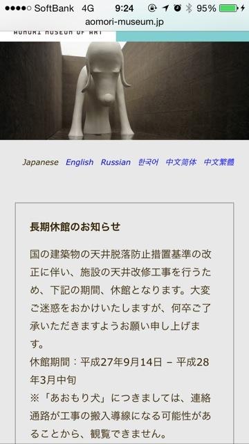 【青森駅前】青森旅行 - 1 -_f0348831_18290077.jpg