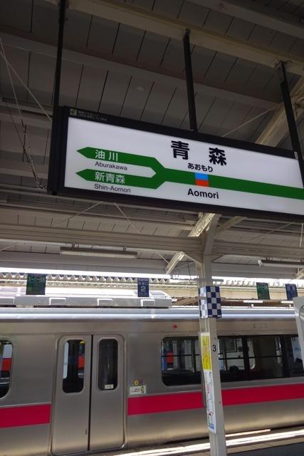 【青森駅前】青森旅行 - 1 -_f0348831_18375927.jpg