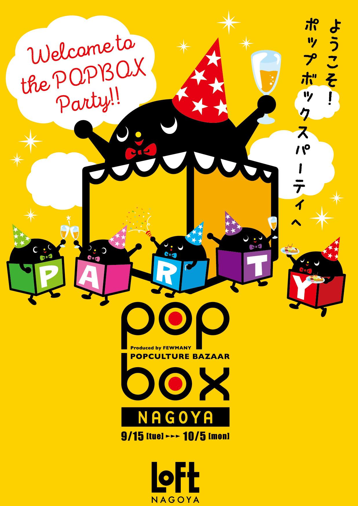 名古屋ロフトPOPBOX開催のお知らせ!_f0010033_13123932.jpg