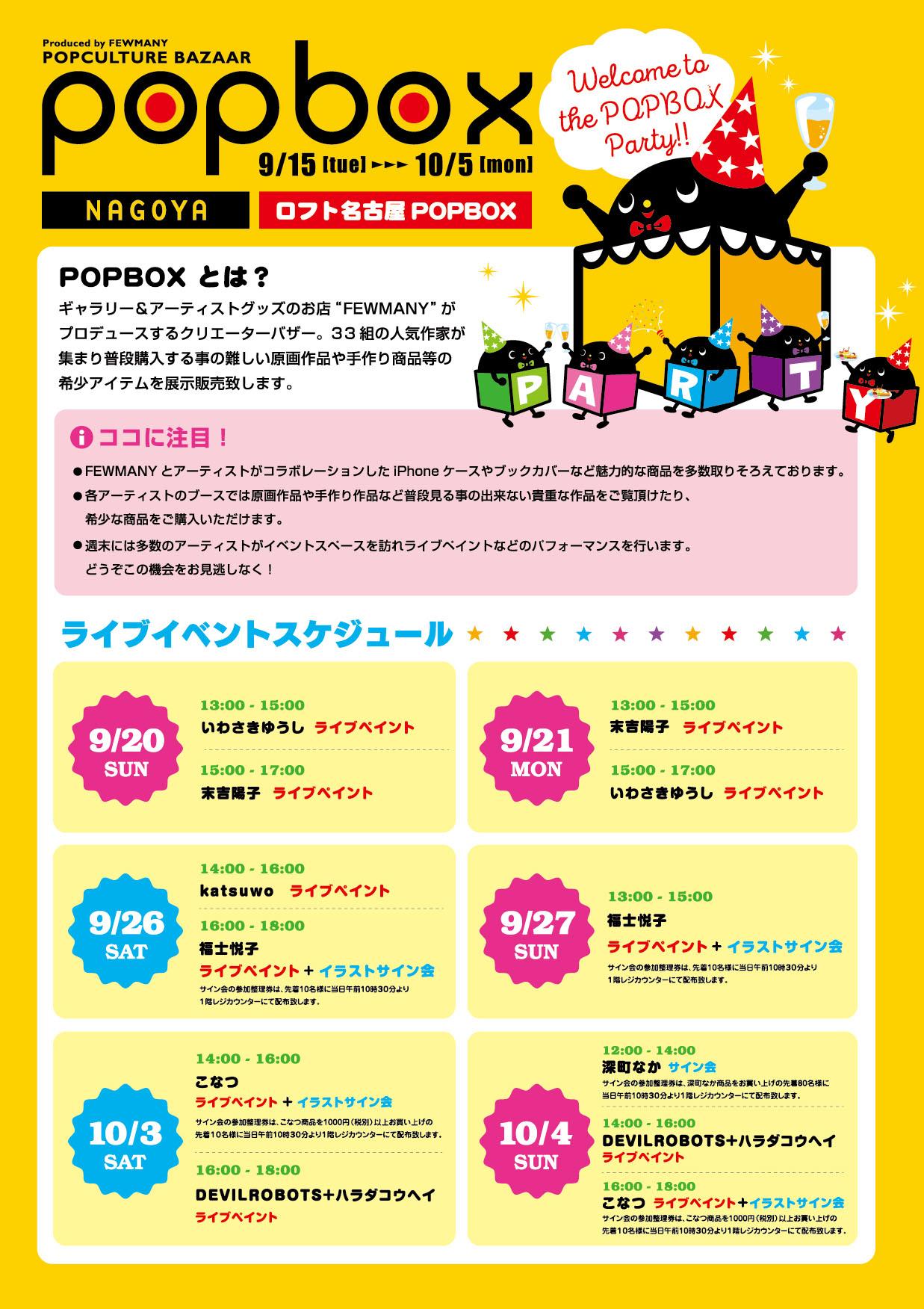 名古屋ロフトPOPBOX開催のお知らせ!_f0010033_131331.jpg