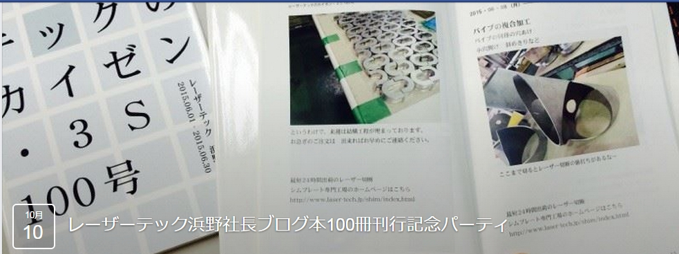 ブログ本100冊記念パーティ_d0085634_15285732.jpg
