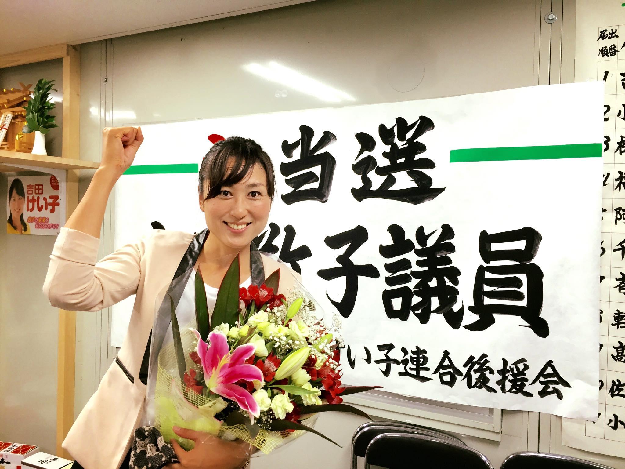吉田けい子公式ブログ 皆さま本当にありがとうございます!_b0199244_855219.jpg