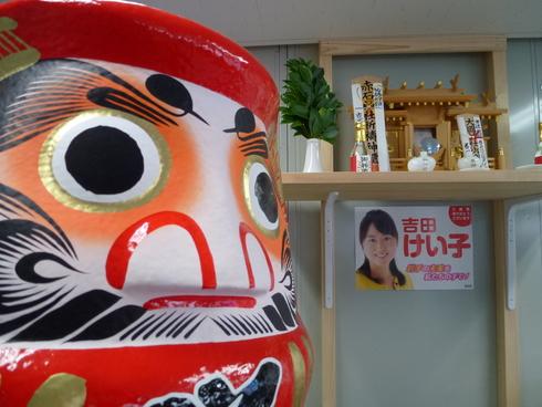 吉田けい子公式ブログ 皆さま本当にありがとうございます!_b0199244_9472954.jpg