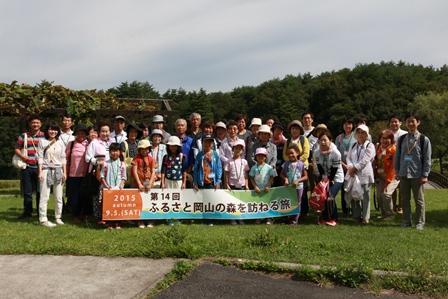 第14回『ふるさと岡山の森を訪ねる旅』_b0211845_2020476.jpg
