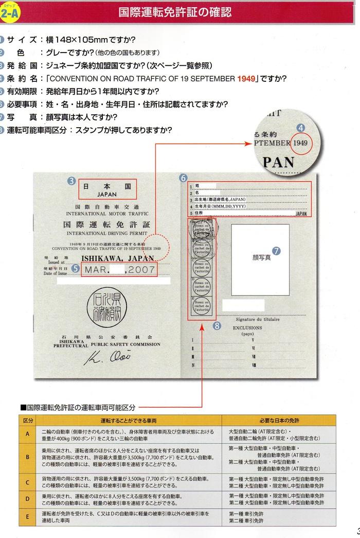 中国本土の観光客は日本でレンタカーの運転はできません_b0235153_1223367.jpg