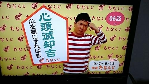 今週のたなくじ_c0100865_08271415.jpg