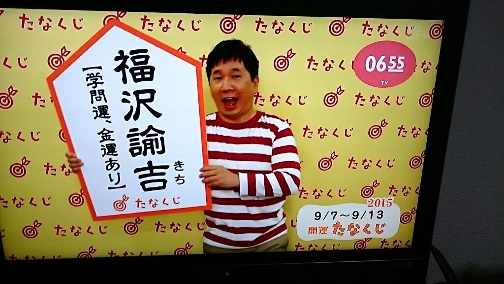 今週のたなくじ_c0100865_08271422.jpg