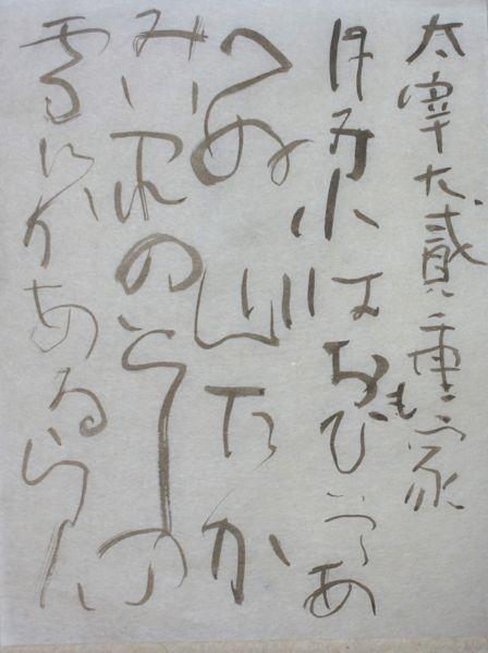 太宰大貳重家_c0169176_7134115.jpg