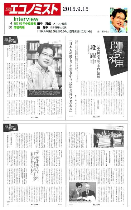 「エコノミスト」2015年9/15号の、インタビュー『問答有用』に段躍中氏が登場_d0027795_1154182.jpg
