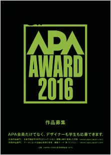APAアワード2016募集中!広告作品部門、締切9/15(火曜日)迄です!_b0194208_0264015.jpg