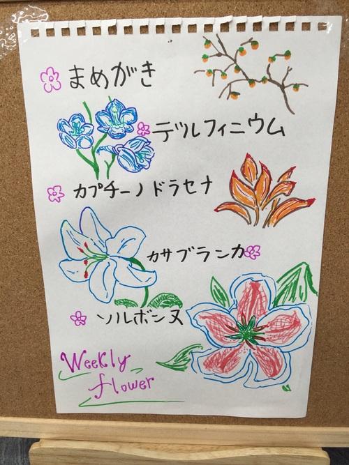 今週のお花_a0200423_14152882.jpg
