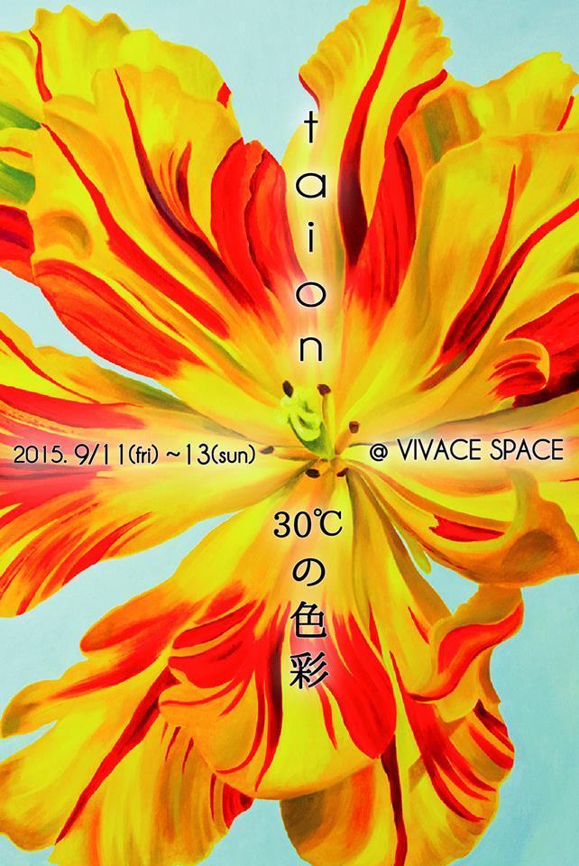 taion 30℃の色彩_c0069848_08444423.jpg