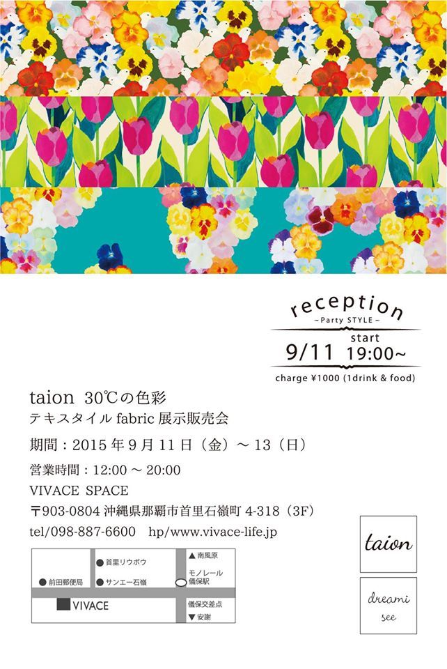 taion 30℃の色彩_c0069848_08475590.jpg