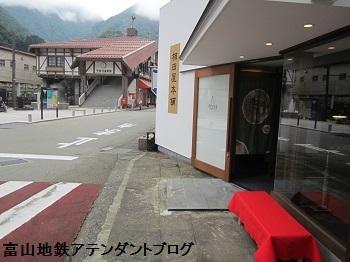 宇奈月温泉で、相田みつをの世界に_a0243562_17461951.jpg