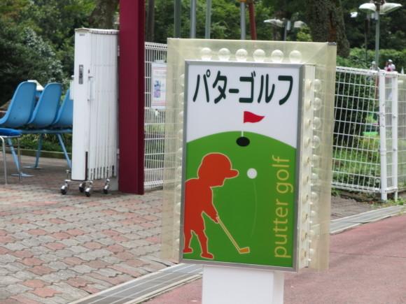 パターゴルフ_c0001670_19533078.jpg