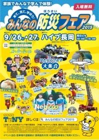 9/27(日) 「みんなの防災フェア2015」出演情報!_a0087471_11453291.jpg