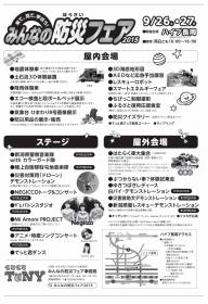 9/27(日) 「みんなの防災フェア2015」出演情報!_a0087471_11460044.jpg