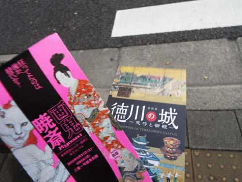 三菱一号館「画鬼・暁斎展」まで見たこと_f0211178_1755431.jpg