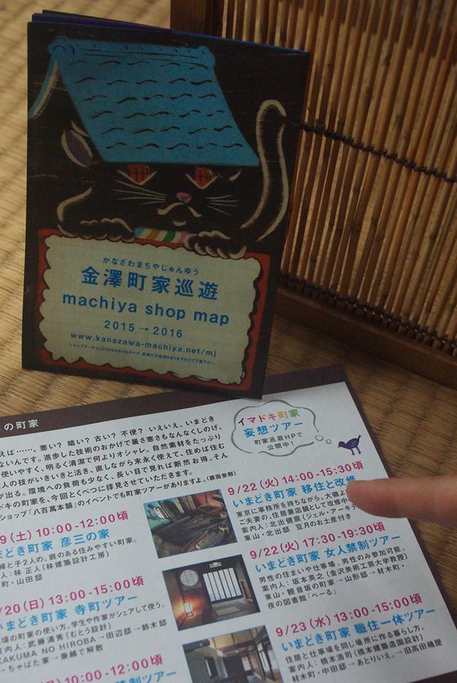 『金澤町家巡遊』のトーク&ツアーを行ないます。_f0348078_21190397.jpg