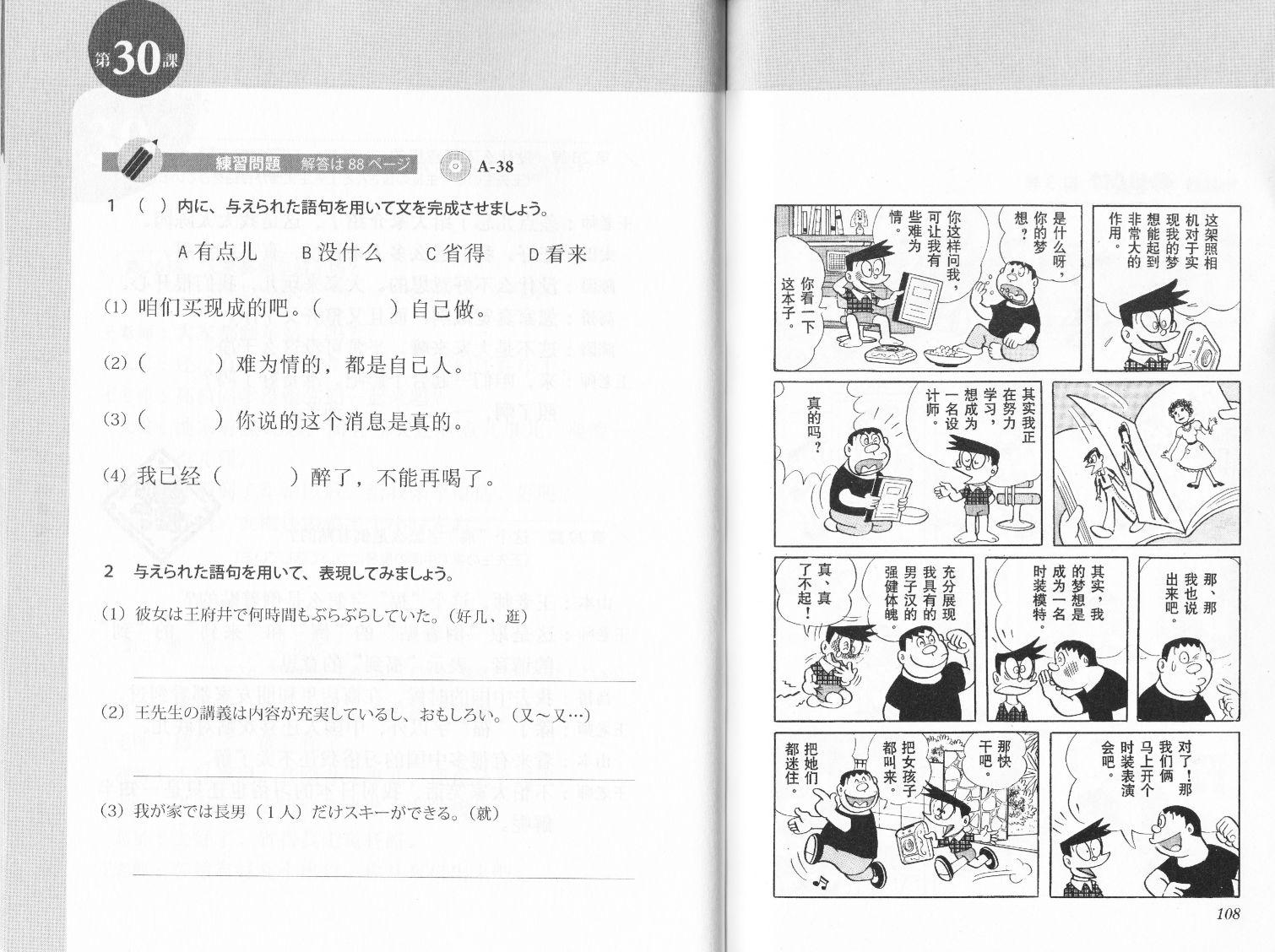 中文版ドラえもんはレベルアップ中国語レベル?(15年9月8日)_c0059093_13494239.jpg