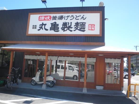 丸亀製麺    豊中小曽根店_c0118393_14202971.jpg