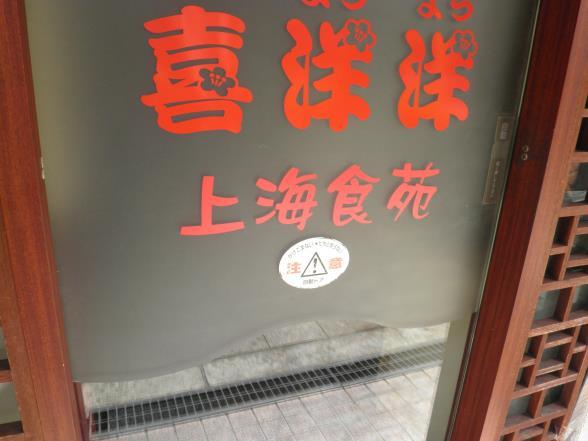 喜洋洋・上海食苑    天神橋5丁目_c0118393_14532583.jpg