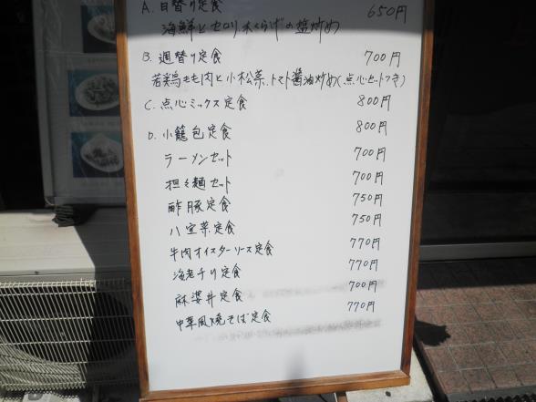 喜洋洋・上海食苑    天神橋5丁目_c0118393_1456259.jpg