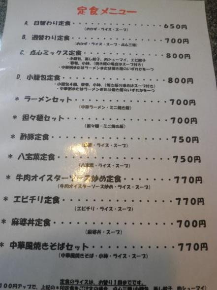 喜洋洋・上海食苑    天神橋5丁目_c0118393_14565883.jpg