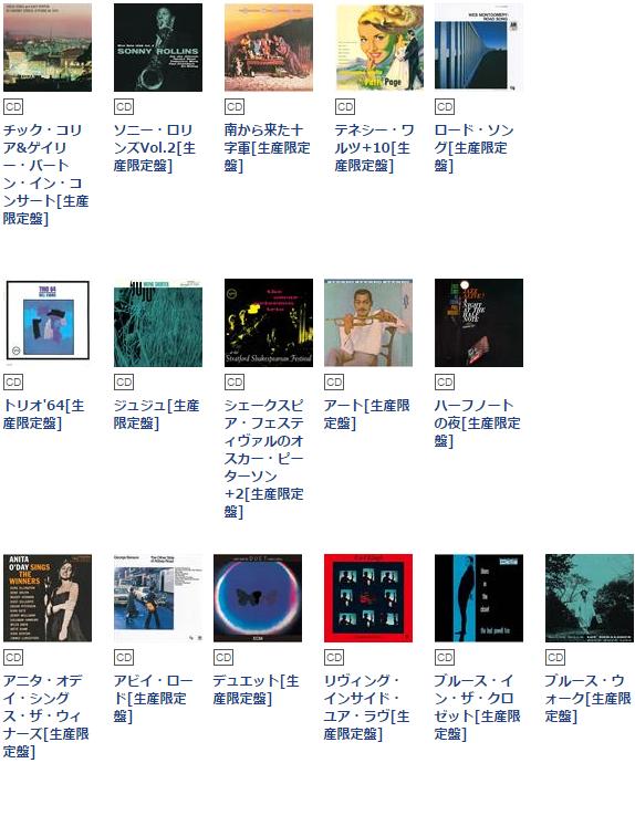 ジャズの100枚 Part.3 100タイトル_b0109511_7163081.png