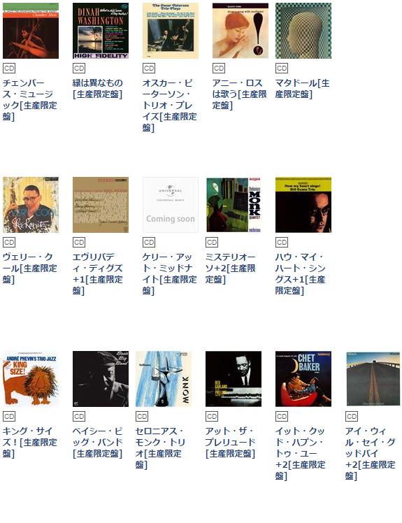ジャズの100枚 Part.3 100タイトル_b0109511_7165569.png