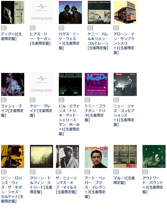ジャズの100枚 Part.3 100タイトル_b0109511_7171011.png