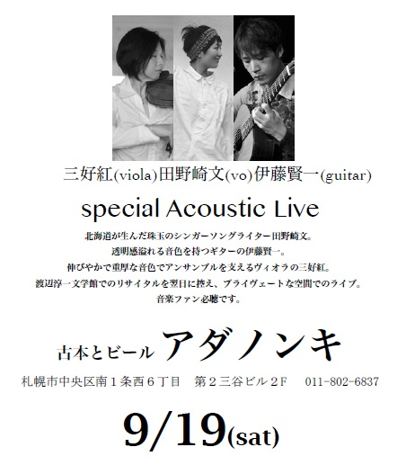 special acoustic live_c0154020_15185273.jpg