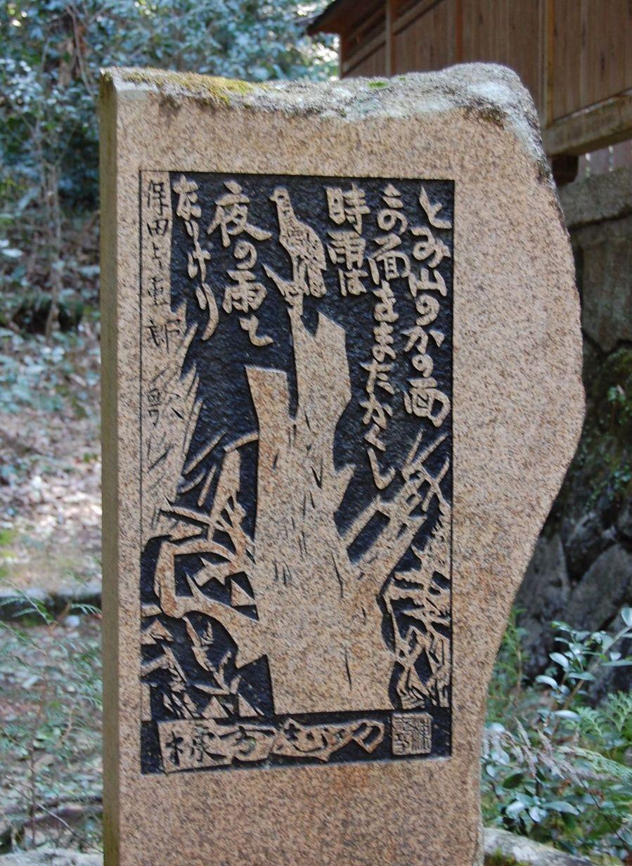 聖林寺・西内酒造・等彌神社_a0237937_22272158.jpg