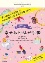 【事務局より】『幸せおとりよせ手帳2016』 予約受付中!_f0164842_10203523.jpg