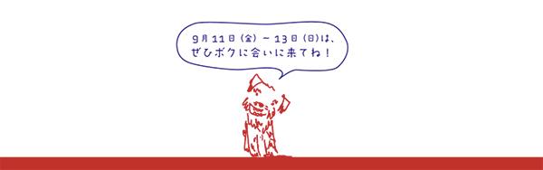 本日「TOBICHI」はファッションズ・ナイト・アウトで午後10時まで!_c0024345_13150276.jpg