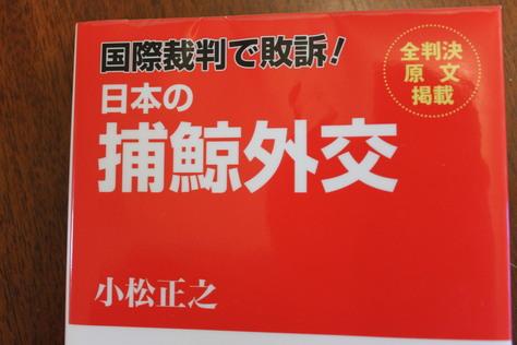 日本の捕鯨外交_a0199552_1741167.jpg