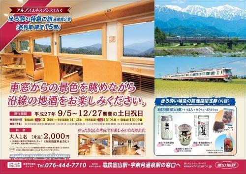 アルプスエキスプレスで富山の地酒を飲み放題するぞ_a0243562_16300903.jpg