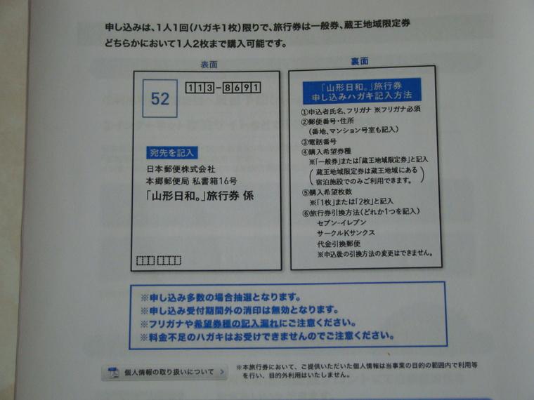「山形日和」旅行券はがき申し込み開始!_b0185375_1156247.jpg