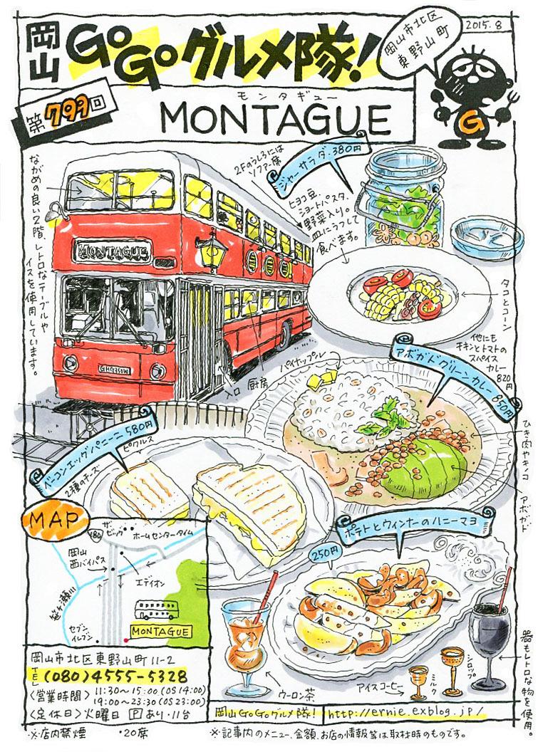 MONTAGUE(モンタギュー)_d0118987_21093014.jpg