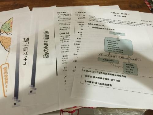脳と心、脳と体の勉強会_d0154707_20121841.jpg