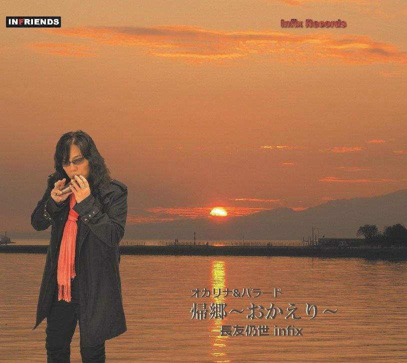 ■アルバム「帰郷~おかえり~」第2版完成しました!_b0183113_1812251.jpg