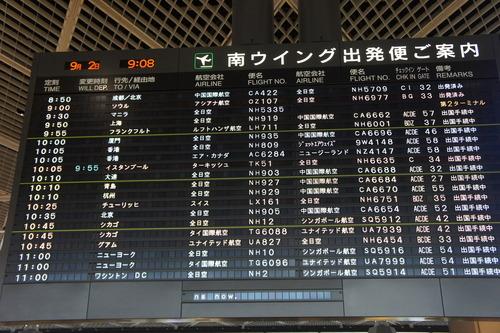 【15年9月NY旅行 ①成田空港ラウンジなど】_f0215714_1772728.jpg
