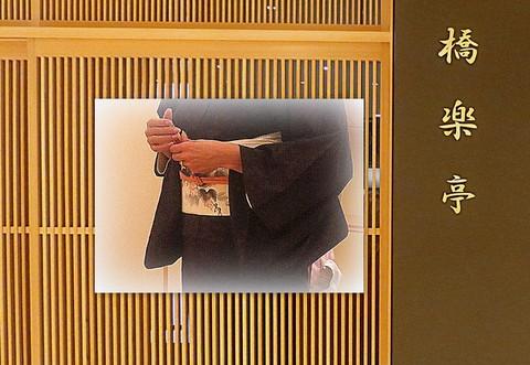 東京・日本橋「橋楽亭」の着付けお稽古風景!_f0205317_2220653.jpg