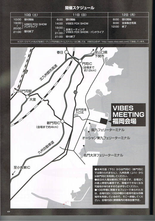 VIBES MEETING in 新門司!! 10月10日~12日_a0110720_1851193.jpg