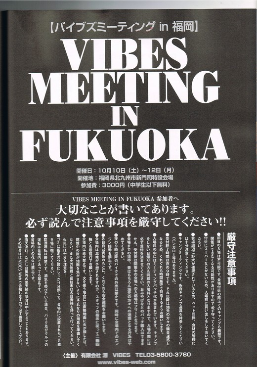 VIBES MEETING in 新門司!! 10月10日~12日_a0110720_1851496.jpg