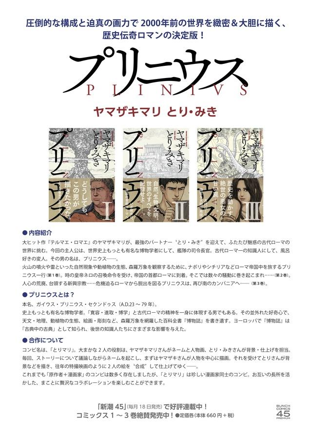 プリニウス3巻発売 美悪女と大ダコ_a0087957_16131138.jpg