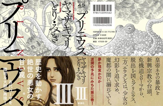 プリニウス3巻発売 美悪女と大ダコ_a0087957_16251217.jpg
